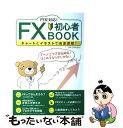 【中古】 円安対応!FX初心者BOOK チャートとイラストで高速理解! / ダイアプレス / ダイア