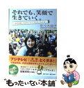 【中古】 それでも、笑顔で生きていく。 私が出会ったHIV/エイズの子どもたち / 佐々木 恭子 /