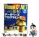 【中古】 Visual C#.NETによる「基本」データベースプログラミング / 谷尻 かおり, 谷尻 豊寿 / 技術評論社 [単行本]【メール便送料無料】【あす楽対応】