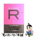 【中古】 きっこの日記R 好き?好き?嫌い?編 / きっこ / 辰巳出版 [単行本(ソフトカバー)]