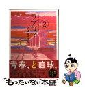 【中古】 ラブロマ 2 新装版 / とよ田 みのる / 小学館 [コミック]【メール便送料無料】【あす楽対応】