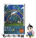 【中古】 ラブロマ 5 新装版 / とよ田 みのる / 小学館 [コミック]【メール便送料無料】【あす楽対応】
