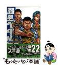 弱虫ペダル 22 / 渡辺 航 / 秋田書店