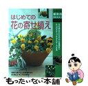 【中古】 はじめての花の寄せ植え 花の組み合わせ方から管理まで6つのステップでマスタ / 主婦の友社 / 主婦の友社 単行本 【メール便送料無料】【あす楽対応】