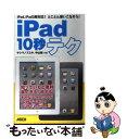 【中古】 iPad10秒テク iPad iPad2両対応!とことん使いこなそう! / ヤシマノブユキ, 中山智 / アスキー 単行本(ソフトカバー) 【メール便送料無料】【あす楽対応】