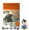 【中古】 iPhone買っちゃった!? けど、使いこなせてないあなたへ / 美崎 栄一郎 / ソシム