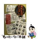 【中古】 へっちゃらの海外生活マニュアル / ニッポン脱出委...