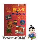 【中古】 旅のネタホームページ300 インターネット(