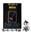 【中古】 ブラックホールと時空の歪み アインシュタインのとんでもない遺産 / キップ・S. ソーン / 白揚社 [単行本]【メール便送料無料】【あす楽対応】