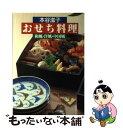 【中古】 おせち料理...