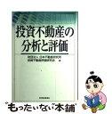 【中古】 投資不動産の分析と評価 / 日本不動産研究所投資不動産評価研究会 / 東洋経済新報社 [単