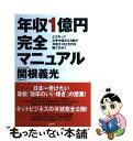 【中古】 年収1億円完全マニュアル ...