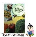 【中古】 「おうちごはん」「おそとごはん」 日本野菜ソムリエ協会認定料理教室レシピ&レストラン /ス