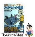 【中古】 世界一わかりやすい!フットサルの授業 / ミゲル・ロドリゴ(フットサル日本