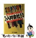 【中古】 日本の人材会社ベスト50 「転職」成功と「人材獲得...