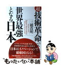 【中古】 超技術革命で世界最強となる日本 / 三橋 貴明 / 徳間書店 [単行本]【メール便送料無料】【あす楽対応】