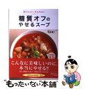 【中古】 糖質オフのやせるスープ おいしい!かんたん! / 牧田 善二 / 新星出版社 [単行本]【メール便送料無料】【あす楽対応】