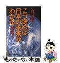 【中古】 こう読めば日本の未来がわかる 世界が期待する日本の役割 / 竹村 健一 / 太陽企画出版 [単行本]【メール便送料無料】【あす楽対応】