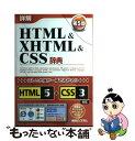 【中古】 詳解HTML & XHTML & CSS辞典 第5版 / 大藤 幹 / 秀和システム [単行本]【メール便送料無料】【あす楽対応】