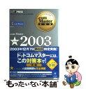 【中古】 .com Master★ NTTコミュニケーションズインターネット検定学習書 2003 / NTTラーニングシステムズ株式会社 /...