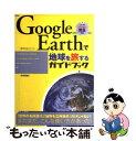 【中古】 Google Earthで地球を旅するガイドブック / 郡司 裕之 / 技術評論社 [単行本(ソフトカバー)]【メール便送料無料】【あす楽対応】