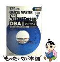 【中古】 ORACLE MASTER Silver教科書 DBA1〈1Z0ー031J〉 Oracle 9i / ITスキル研究会 / 技術評 [単行本]【メール便送料無料】【あ..
