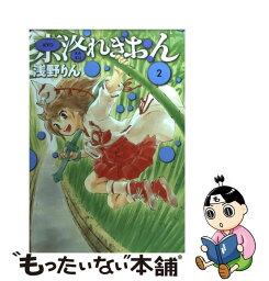 【中古】 京洛れぎおん 2 / 浅野 りん / マッグガーデン [コミック]【メール便送料無料】【あす楽対応】
