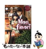 【中古】 Mon favori Ayako & Shinobu / くる ひなた / アルファポリス [単行本]【メール便送料無料】【あす楽対応】