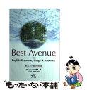 【中古】 Best Avenue 1 新エスト総合英語 / 釜池 進 / エスト出版 [単行本]【メール便送料無料】【あす楽対応】
