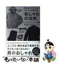 【中古】 Men'sファッションバイヤーが教える「おしゃれの法則」 / MB / 宝島社 [単行本]【メール便送料無料】【あす楽対応】