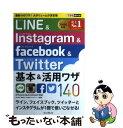 【中古】 LINE&Instagram&facebook&Twitter基本&活用ワザ14 iPhone&An / / [単行