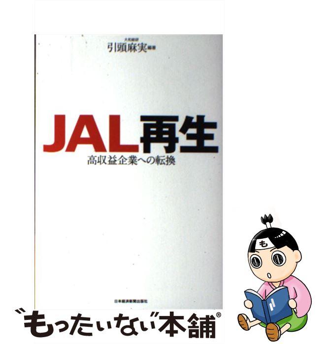 【中古】 JAL再生 高収益企業への転換 / 引頭 麻実 / 日本経済新聞出版社 [単行本(ソフトカバー)]【メール便送料無料】
