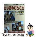 【中古】 ミニ英会話とっさのひとこと 2005年10月〜2006年3 / 日本放送協会 / NHK出版 [ムック]【メール便送料無料】