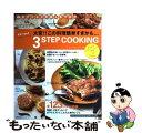 【中古】 ヤミーさんの3 step cooking 大変!!この料理簡単すぎかも… 超人気ブログのお