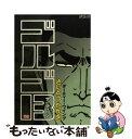 【中古】 ゴルゴ13 158 / さいとう たかを / リイド社 [コミック]【メール便送料無料】