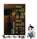 【中古】 ゴルゴ13 164 / さいとう たかを / リイド社 [コミック]【メール便送料無料】