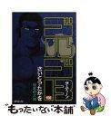 【中古】 ゴルゴ13 156 / さいとう たかを / リイド社 [コミック]【メール便送料無料】