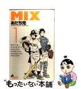 MIX 1 / あだち 充 / 小学館
