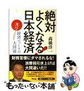 【中古】 絶対よくなる!日本経済 スパッとわかる経済ニュースの大問題 / 高橋洋一 / アスコム [