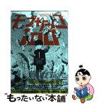 【中古】 モブサイコ100 1 / ONE / 小学館 [コミック]【メール便送料無料】【あす楽対応】
