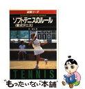 【中古】 ソフトテニスのルール 改訂版 / 林 敏弘 / 成美堂出版 [文庫]【メール便送料無料】【あす楽対応】