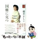 【中古】 国難に克つ 論戦2011 / 櫻井 よしこ / ダイヤモンド社 [単行本(ソフトカバー)]