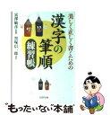 漢字の筆順練習帳 美しく正しく書くための / 黒塚 信一郎 / PHP研究所