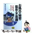 【中古】 お風呂の秘密・温泉の不思議 なぜ銭湯の壁絵には富士山が描かれるのか? / 湯けむりクラブ / ハローケイエンターテインメント [文庫]【メール便送料無料】【あす楽対応】