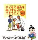 【中古】 子どもの身長を伸ばすためにできること 小児科専門医...