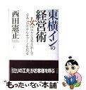 【中古】 東横インの経営術 女性のセンスを生かして日本一のホテルチェーンを創る / 西田 憲正 /