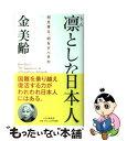 【中古】 凛とした日本人 何を考え、何をすべきか / 金 美齢 / PHP研究所 [新書]【メール便送料無料】【あす楽対応】