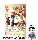 横濱唐人お吉異聞 / 山崎 洋子 / 講談社