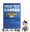 TOEIC TEST文法別問題集 200点upを狙う780問 / 石井 辰哉 / 講談社