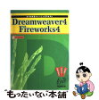 【中古】 Dreamweaver 4 Fireworks 4 / FOM出版 / FOM出版 [大型本]【メール便送料無料】【あす楽対応】